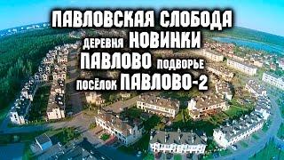 видео Павловская слобода коттеджный поселок