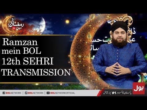 Ramzan Mein BOL -  Sehri Transmission - 28th May 2018