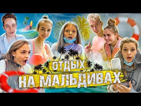 Отдых на МАЛЬДИВАХ / ХайпХаус