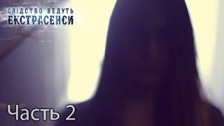 Хрустальный мальчик — Слідство ведуть екстрасенси. Сезон 6. Выпуск 36. Часть 2