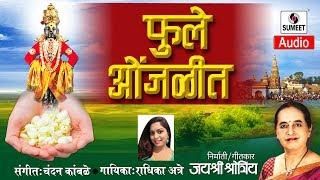 Fule Onjalit Jayshree Shrotriya Shree Vitthal Bhaktigeet Sumeet Music
