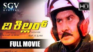 The Killer - ದಿ ಕಿಲ್ಲರ್   Kannada Full Movie   Action Film   Kannada Movies   Prakash Rai
