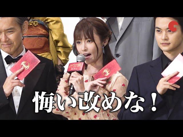 深田恭子、「悔い改めな!」決めセリフ生披露!映画『劇場版 ルパンの娘』初日舞台あいさつ