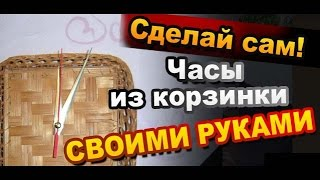 Как сделать Часы из плетеной корзинки своими руками