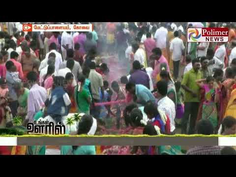 வனபத்திரகாளியம்மன் ஆடித்திருவிழா, கண்