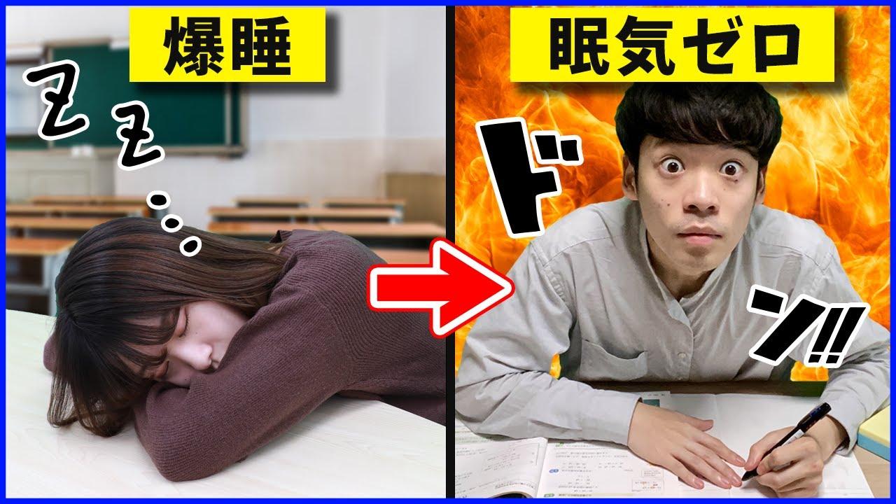 授業中の眠気を吹き飛ばす最強の勉強法 #shorts