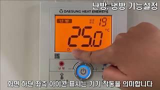 온도조절기 [DHR-221] 냉난방 기능설정