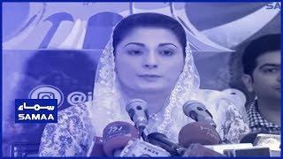 PMLN Vice President Maryam Nawaz Complete Press Conference