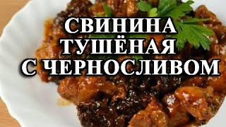 Свинина тушеная с черносливом - как приготовить свинину с черносливом: видео-рецепт.