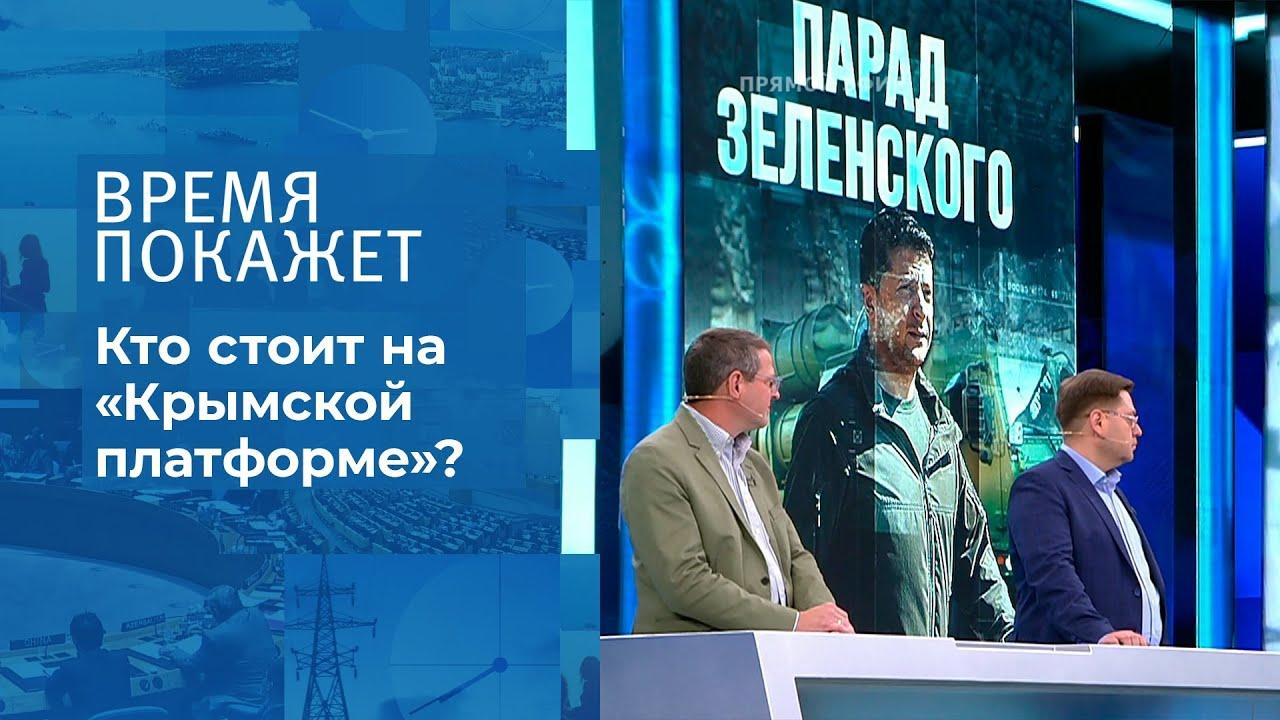 Крымская платформа. Время покажет. Фрагмент выпуска от 23.08.2021