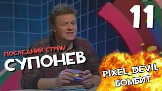 Денди Новая Реальность (ч.11) - Pixel_Devil Бомбит