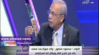 صدى البلد |مؤسس المخابرات القطرية : قطر تساوى قرية صغيرة فى مصر