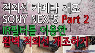 소니 NEX-5 미러리스 카메라 적외선 개조 PART …