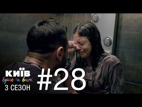 Киев днем и ночью - Серия 28 - Сезон 3