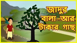 জাদুর বালা আর টাকার গাছ | The Magical Money Tree | Moral Story For Kids
