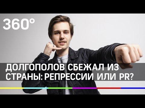Долгополов сбежал из страны: репрессии или PR?