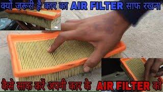 HOW TO CLEAN THE AIR FILTER iN a CAR क्यों जरूरी होता है एयर फिल्टर को साफ रखना
