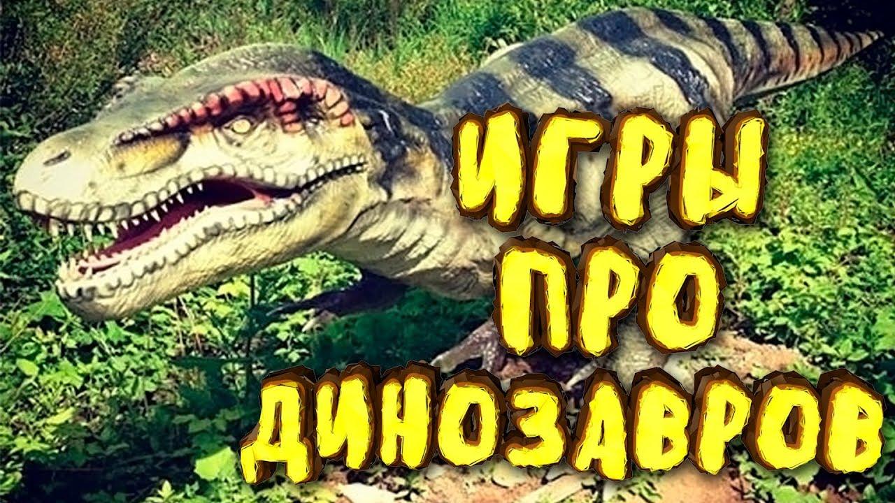 играть в игры про динозавров