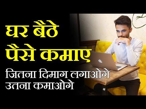 How to Make Money Online at Home (in Hindi) | рдШрд░ рдмреИрдареЗ рдХрдорд╛рдУ | Ghar Baithe Paise Kaise Kamaye