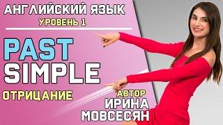 41. Английский: PAST SIMPLE / ОТРИЦАНИЕ ( Ирина ШИ )