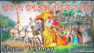 Shyam Vaishnav || थारो रथ धीमे हाको नन्दजी रा लाल || सोरठ भजन || rajshthani bhajan ||
