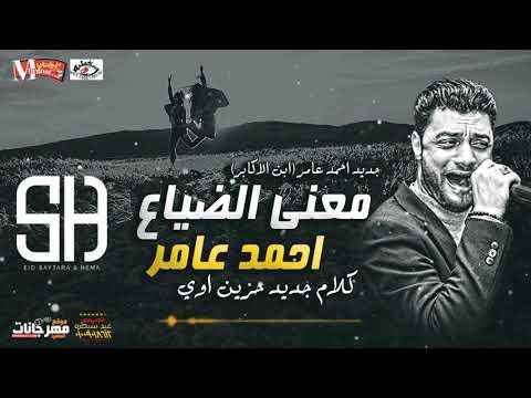 معني الضياع / احمد عامر / ميكس عيد سيطره