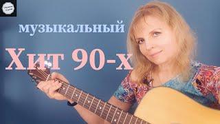 Хит 90-х ВЕТЕР С МОРЯ ДУЛ | МОЯ ВЕРСИЯ :)