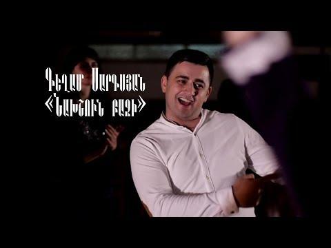Gegham Sargsyan - Nakhshun Baji /Remix/ (Гегам Саргсян - Нахшун баджи)   NEW 2018 