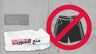 """انقسام بين طلاب معهد الفنون المسرحية في سوريا بسبب """"الشورت"""""""