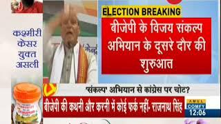 Rajnath Singh addresses Vijay Sankalp rally