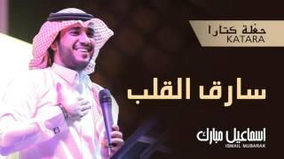 إسماعيل مبارك - سارق القلب ( حفلة كتارا) | 2015
