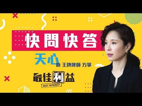 中天娛樂台【最佳利益 X 天心】快問快答