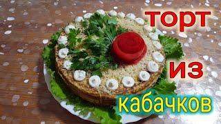 Ейск О многом понемногу Золотые рыбки Трава для кур Готовим торт из кабачков