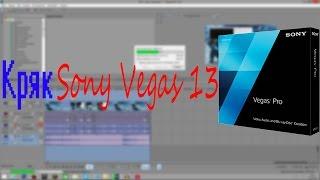 Кряк Sony Vegas 13 (New)