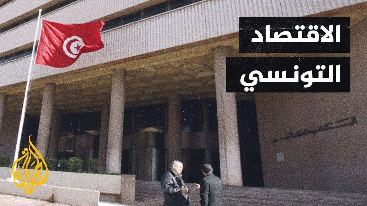 بالأرقام.. تعرف على أوضاع اقتصاد تونس بعد قرارات قيس سعيد  - نشر قبل 6 ساعة