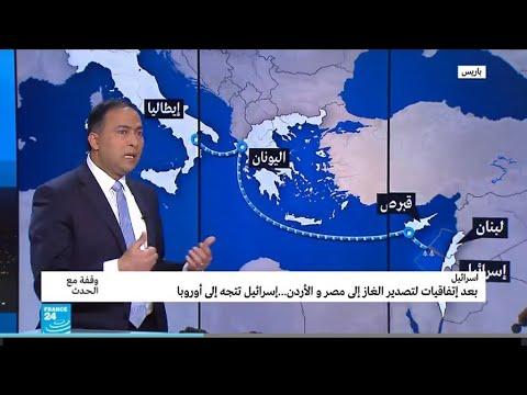 كيف حلت إسرائيل مشكلة تصدير الغاز بالتعاون مع مصر والأردن؟