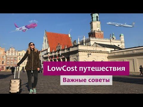 LowCost-путешествия с ручной кладью: нюансы и лайфхаки. RyanAir и WizzAir - это должен знать каждый!
