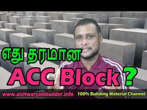 Acc Block தரமானதா? | Aac Block | Acc Block | Alc Block | Clc Block | தமிழ் | Veedu