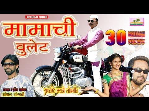 mamachi bullet || मामाची बुलेट || Singer & Lyrics : Pravin Ambekar || Kshemanand Kannade ||