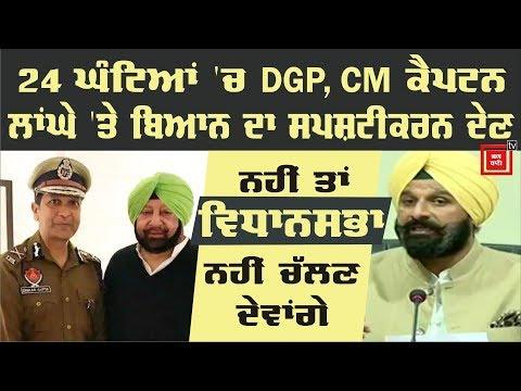 Bikram Majithia ਨੇ DGP ਗੁਪਤਾ, CM Captain ਨੂੰ ਦਿੱਤੇ 24 ਘੰਟੇ, ਨਹੀਂ ਤਾਂ...