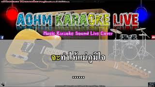 เด็กบ้านนอก - ฟลุค ไอน้ำ [AOHM Karaoke Live]
