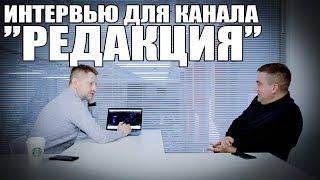 """Интервью для канала """"Редакция"""""""