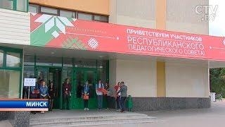 О чем говорили участники Республиканского педагогического совета в Минске 23 августа