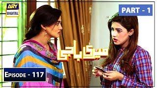 Meri Baji Episode 117 - Part 1 - 12th June 2019 ARY Digital
