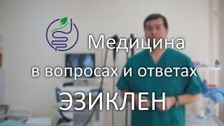 Подготовка к колоноскопии. ЭЗИКЛЕН