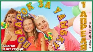 1 апреля - День смеха! Веселые подарки  на 1 апреля  друзьям, знакомым и родным