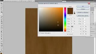 Делаем деревянную поверхность в Photoshop (4/40)