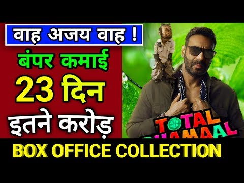 Total Dhamaal 23 Day Box Office Collection ।। Total Dhamaal 23rd Day Collection ।। Ajay Devgan the 2
