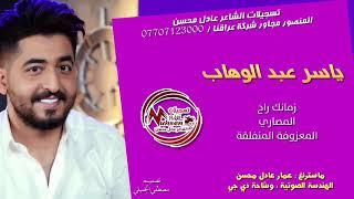 ياسر عبد الوهاب - زمانك راح - المصاري - المعزوفة المنفلقة #ردح_اعراس 2018