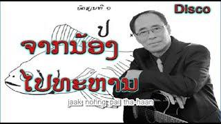 ຈາກນ້ອງໄປທະຫານ  :  ຄຳຜາຍ ກຸນຣະວຸທ໌ - Khamphay KOUNLAVOUTH  (VO) ເພັງລາວ ເພງລາວ lao song